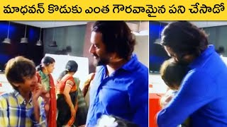 Actor Madhavan And His Son Vedaant Cute Video | RajshriTelugu - RAJSHRITELUGU