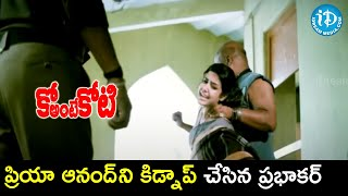 Prabhakar Kidnaps Priya Anand | Ko Ante Koti Movie Scenes | Sharwanand | Srihari | iDream Movies - IDREAMMOVIES