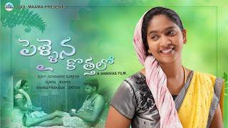 Pellaina Kothalo Short Film 2020   Latest Telugu Comedy Short Film   Cool Maama - YOUTUBE