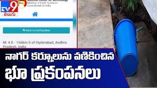 Earthquakes in Nagar Kurnool : నాగర్ కర్నూల్ లో భూప్రకంపనలు - TV9 - TV9