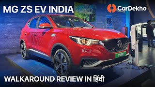 MG ZS EV Walkaround Review in Hindi | Range, Expected Price, Features & More | CarDekho