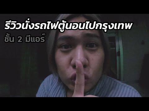 นั่งรถไฟไทยตู้นอนชั้น-2-รอดไม่