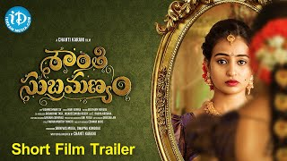 Shanti Subramanyam Short Film Trailer | Ravi Varma | Rajeshwari | A Chanti Karani Film - IDREAMMOVIES
