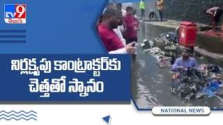 Shiv Sena MLA makes contractor sit on waterlogged street, gets garbage dumped on him - TV9 - TV9