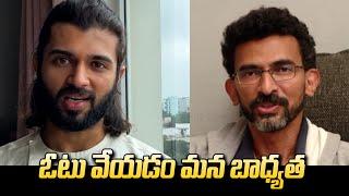 Celebrities About GHMC Elections 2020 | Vijay Devarakonda | Sekhar Kammula | N.Shankar | IG Telugu - IGTELUGU