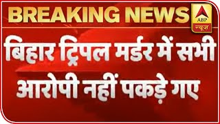 Bihar triple murder: Accused MLA at large; eye-witness narrates horrifying details - ABPNEWSTV