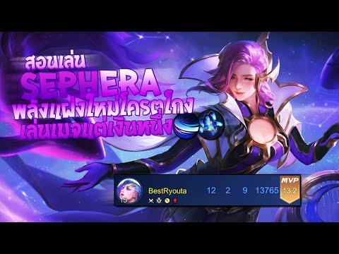RoV-:-Sephera-สอนเล่นเซฟีร่า-พ