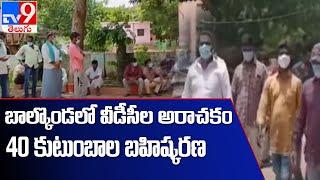 రెచ్చిపోతున్న గ్రామాభివృద్ధి కమిటీలు : Nizamabad - TV9 - TV9