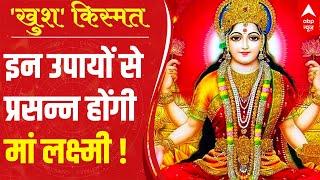 How to gain wealth? | Khush Kismat (30 July 2021) - ABPNEWSTV