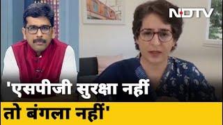 Priyanka Gandhi को सरकारी बंगला खाली करने का नोटिस | Khabron Ki Khabar - NDTVINDIA