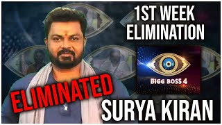 Bigg Boss Telugu 4 1st Week Elimination | Bigg Boss 4 Telugu Sunday Elimination | Surya Kiran | TFPC - TFPC