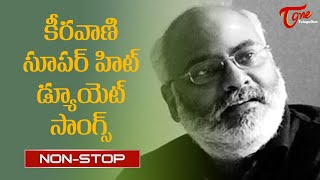 M M Keeravani Birthday Special | All Time Hit Songs Back To Back | TeluguOne - TELUGUONE