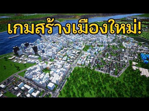 Highrise-City---เกมสร้างเมืองใ