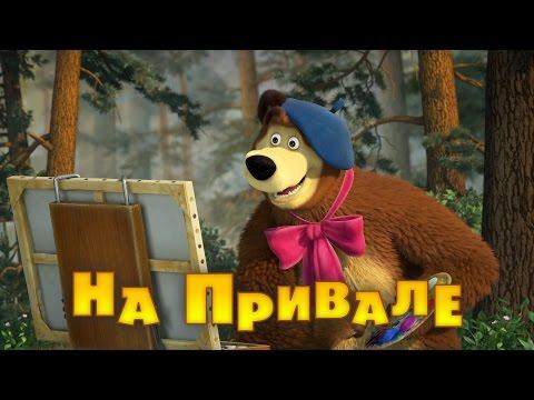 Кадр из мультфильма «Маша и Медведь. На привале (серия 57)»