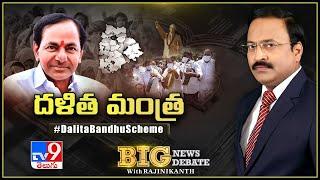 Big News Big Debate LIVE: దళిత మంత్ర | Dalita Bandhu Scheme - Rajinikanth TV9 - TV9