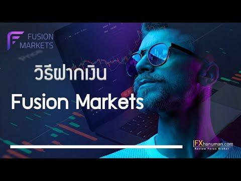 วิธีฝากเงิน-Fusion-Markets