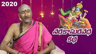 Narakasura Vadha Kadha In Telugu 2020 | Deepavali Story In Telugu | Naraka Chaturdashi 2020 - TFPC