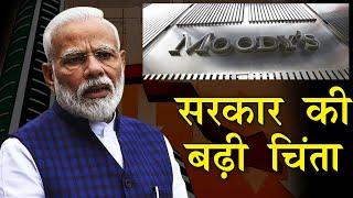 Moody's ने 22 साल बाद भारत की रेटिंग घटाई - IANSLIVE