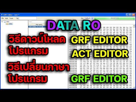 DATA-RO-วิธีดาวน์โหลดโปรแกรม-G
