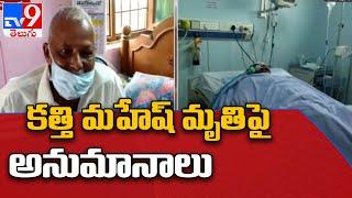 Mahesh Kathi : కత్తి మహేష్ మృతిపై అనుమానాలు.. డ్రైవర్ ను విచారిస్తున్న పోలీసులు - TV9 - TV9