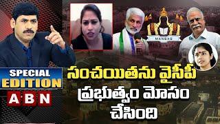 TDP Anitha Woman Protection In AP Comments On Sanchaitha Gajapathi Raju   CM YS Jagan   ABN Telugu - ABNTELUGUTV