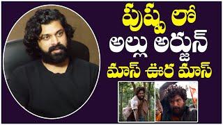 Narappa Fame Sritej About Allu Arjun Look In Pushpa   Telugu Interviews Latest   TFPC Interviews - TFPC