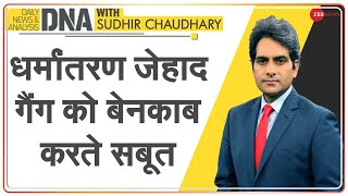 DNA: 32 Certificates से धार्मिक परिवर्तन वाले षड्यंत्र का खुलासा   Religion Conversion   Hindi News - ZEENEWS