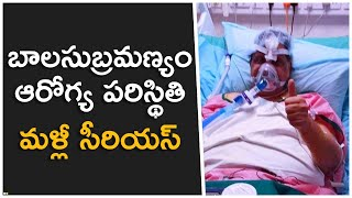 SP Balasubrahmanyam Health Condition | SPB In Critical Condition And Shifted To ICU | TFPC - TFPC