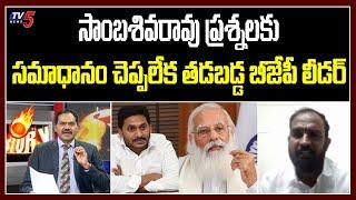 TV5 Sambasiva Rao Question to AP BJP Leader Surendra Mohan | YS Jagan | PM Modi Govt | TV5 News - TV5NEWSSPECIAL