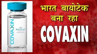भारत लॉन्च कर सकता है कोरोना की वैक्सीन - IANSINDIA