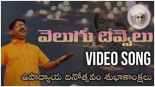 Velugu Divelu Video Song | Padmasree Creations | Kala Rajesh | Gottiparthi Srinivas | TFPC - TFPC