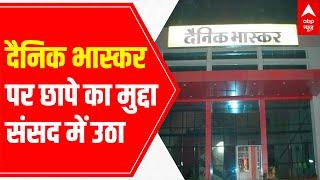 Uproar in Rajya Sabha over IT raids at multiple premises of Dainik Bhaskar group - ABPNEWSTV
