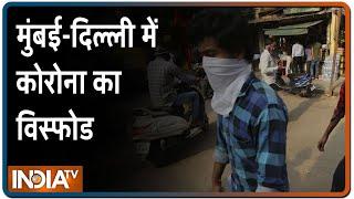 देश में कोरोना वायरस का 1.5 लाख के अधिक केस, Delhi, Mumbai में COVID-19 का विस्फोड - INDIATV