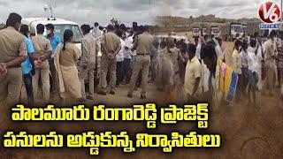 Anjannagiri  Land Expats Stops Ungoing Palamuru - Ranga Reddy Project Work   V6 News - V6NEWSTELUGU