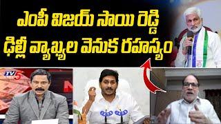 AP BJP Leader Anjaneya Reddy Reaction on MP Vijay Sai Reddy Delhi Comments   YS Jagan   TV5 News - TV5NEWSSPECIAL