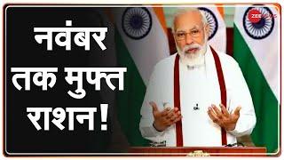 गरीबों के लिए PM Modi का बड़ा ऐलान, November तक मुफ्त राश्न   Narendra Modi Live   PM Modi Live - ZEENEWS