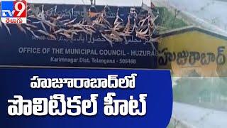 Telangana Politics : ఇప్పుడంతా Huzurabad ముచ్చటే - TV9 - TV9