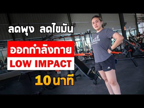 10-นาที-ออกกำลังกาย-Low-Impact