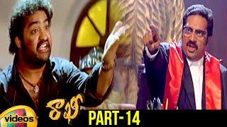 Rakhi Telugu Full Movie | Jr NTR | Ileana | Charmi Kaur | Brahmanandam | Part 14 | Mango Videos - MANGOVIDEOS