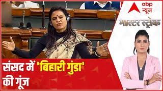 Explained: Controversy over 'Bihari Gunda' in Parliament | Master Stroke - ABPNEWSTV