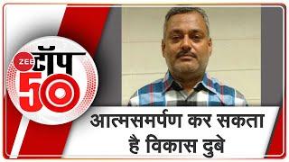News 50: अब तक की 50 बड़ी ख़बरें | Hindi News | Top News | Breaking News | Nepal PM Updates - ZEENEWS