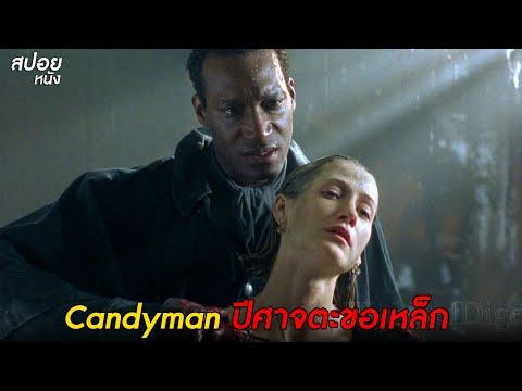 Candyman-ปีศาจตะขอเหล็ก-|-สปอย
