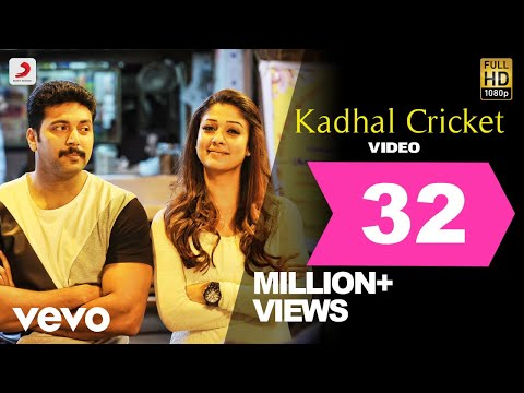 Kadhal Cricket Video Song With Lyrics, Thani Oruvan Movie Song