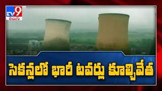 Power station cooling towers demolished in England leaving behind cloud of smoke - TV9 - TV9