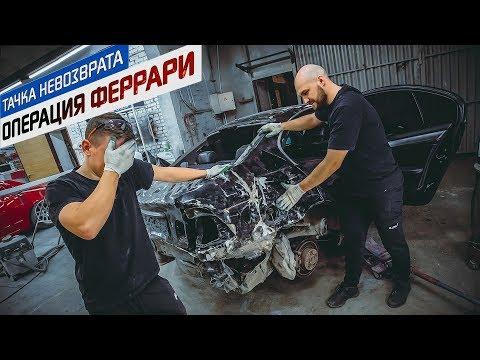 Восстановили BMW кувалдой и продали дороже