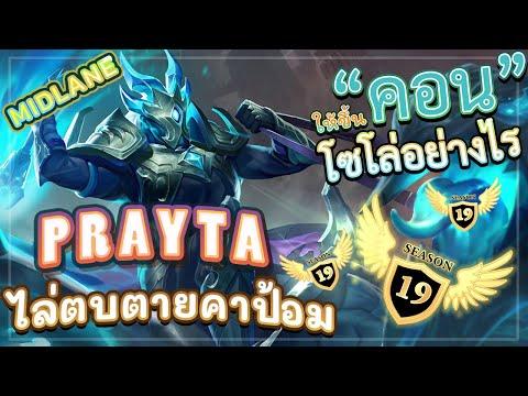 ROV-PREYTA!-สอนเล่นเพรต้าแบบละ