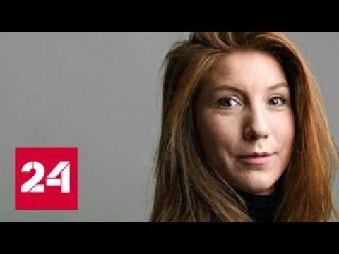 Самое отвратительное дело в истории Дании: изобретатель Мадсен сядет пожизненно - Россия 24