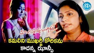 Kamalini Mukherjee Gets Disappointed | Maa Annayya Bangaram Scenes | Rajasekhar | Jaya Prakash Reddy - IDREAMMOVIES