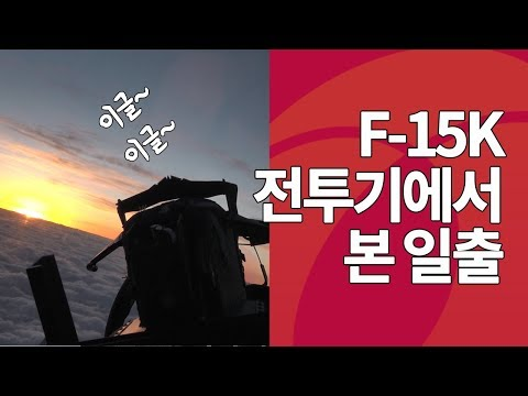 하늘 위 'F-15K 전투기'에서 본 '일출' 모습은?