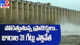 Jurala Project 31 gates lifted as flood inflow increases - TV9 - TV9